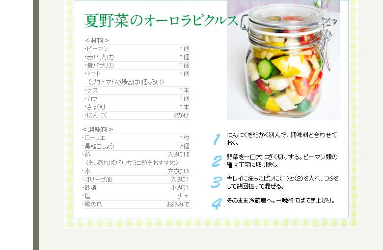 夏野菜のオーロラピクルス