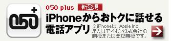 「050 plus」iPhoneからおトクに話せる電話アプリ
