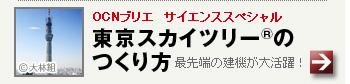 「OCNブリエ サイエンススペシャル」東京スカイツリー(R)のつくり方