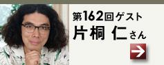 第162回ゲスト【片桐仁】さん