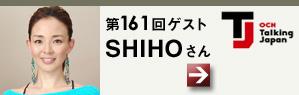 第161回ゲスト【SHIHO】さん