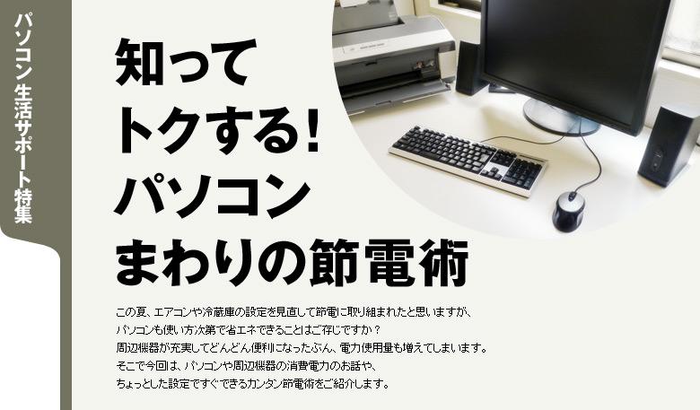 [パソコン生活サポート特集] 知ってトクする!パソコンまわりの節電術