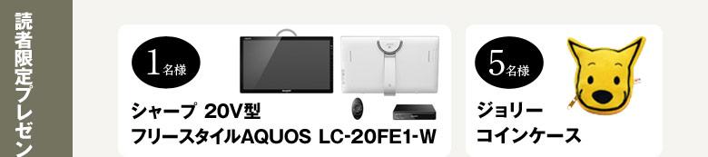 [読者限定プレゼント] シャープ 20V型フリースタイルAQUOS LC-20FE1-W: 1名様/ジョリーコインケース: 5名様