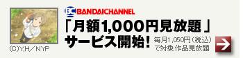 「バンダイチャンネル」「月額1,000円見放題」サービス開始!