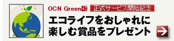 「OCN Green版」正式サービス開始記念 エコライフをおしゃれに楽しむ賞品をプレゼント