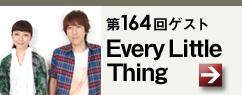 第164回ゲスト【Every Little Thing】