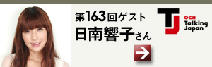 第163回ゲスト【日南響子】さん