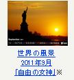 世界の風景 2011年9月「自由の女神」※