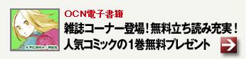 「OCN電子書籍」雑誌コーナー登場!無料立ち読み充実!人気コミックの1巻無料プレゼント