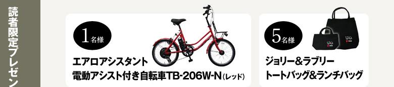 [読者限定プレゼント] エアロアシスタント電動アシスト付き自転車TB-206W-N(レッド): 1名様/ジョリー&ラブリー トートバッグ&ランチバッグ: 5名様
