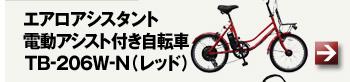エアロアシスタント電動アシスト付き自転車TB-206W-N(レッド)
