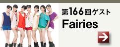第166回ゲスト【Fairies】