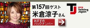 第157回ゲスト【米倉涼子】さん