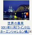 世界の風景 2011年11月「ライン川とホーエンツォレルン橋」※