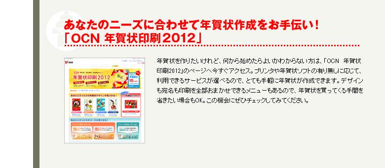 あなたのニーズに合わせて年賀状作成をお手伝い! 「OCN 年賀状印刷2012」