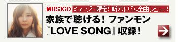 「MUSICO」ミュージコ限定! 新アルバム全曲レビュー! 家族で聴ける! ファンモン『LOVE SONG』収録!
