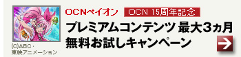 「OCNペイオン」OCN 15周年記念 プレミアムコンテンツ最大3ヵ月無料お試しキャンペーン