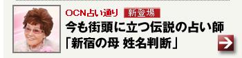 「OCN占い通り」新登場 今も街頭に立つ伝説の占い師「新宿の母 姓名判断」