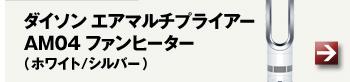 ダイソン エアマルチプライアーAM04 ファンヒーター(ホワイト/シルバー)