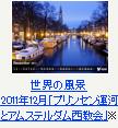 世界の風景 2011年12月「プリンセン運河とアムステルダム西教会」※