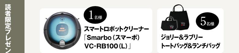 [読者限定プレゼント] スマートロボットクリーナー 「Smarbo(スマーボ) VC-RB100(L)」: 1名様/ジョリー&ラブリー トートバッグ&ランチバッグ: 5名様