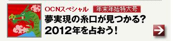 「OCNスペシャル」年末年始特大号 夢実現の糸口が見つかる? 2012年を占おう!