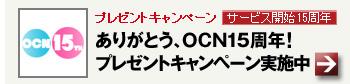 「プレゼントキャンペーン」サービス開始15周年 ありがとう、OCN15周年! プレゼントキャンペーン実施中