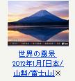 世界の風景 2012年1月「日本/山梨/富士山」※
