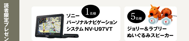 [読者限定プレゼント] ソニー パーソナルナビゲーションシステム NV-U97VT: 1名様/ジョリー&ラブリー ぬいぐるみスピーカー: 5名様