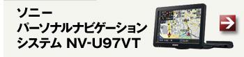 ソニー パーソナルナビゲーションシステム NV-U97VT
