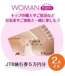 WOMAN navi キップの購入やご宿泊などお友達やご家族と一緒に楽しもう JTB旅行券5万円分 2名さま