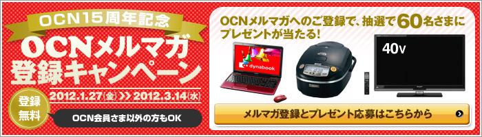 OCN15周年を記念 OCNメルマガ登録キャンペーン