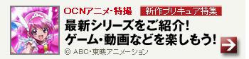「OCNアニメ・特撮」最新シリーズをご紹介!ゲーム・動画などを楽しもう!