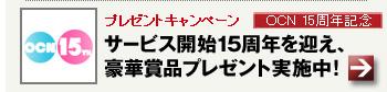 「プレゼントキャンペーン」サービス開始15周年を迎え、豪華賞品プレゼント実施中!