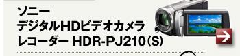 ソニー デジタルHDビデオカメラレコーダー HDR-PJ210(S)