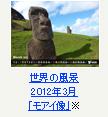 世界の風景 2012年3月「モアイ像」※