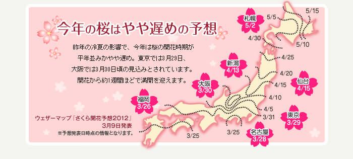 今年の桜はやや遅めの予想