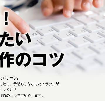 パソコン操作のコツイメージ