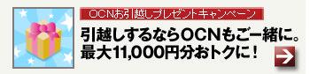 引越しするならOCNもご一緒に。最大11,000円分おトクに!