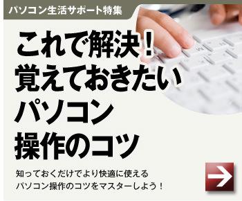 [パソコン生活サポート特集] これで解決!覚えておきたいパソコン操作のコツ