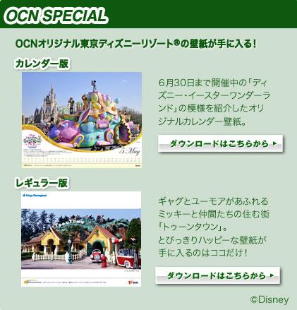 OCN SPECIALOCNオリジナル東京ディズニーリゾート(R)の壁紙が手に入る! ダウンロードはこちらから