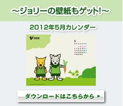 〜ジョリーの壁紙もゲット!〜ジョリーズランド壁紙カレンダー2012年5月ダウンロードはこちらから