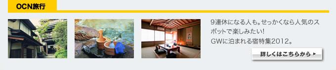 OCN旅行 9連休になる人も。せっかくなら人気のスポットで楽しみたい! GWに泊まれる宿特集2012。 詳しくはこちらから