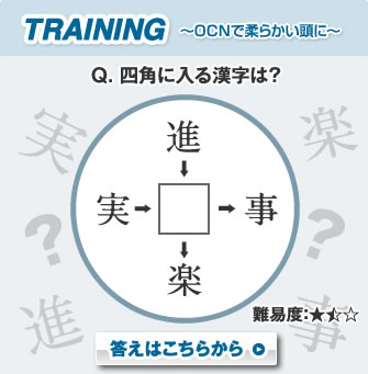 TRAINING 〜OCNで柔らかい頭に〜Q. 四角に入る漢字は? 答えはこちらから