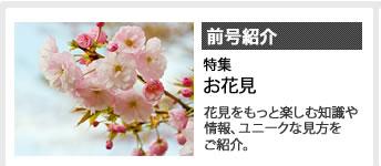 前号紹介 特集 お花見 花見をもっと楽しむ知識や情報、ユニークな見方をご紹介。