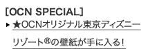 OCN SPECIAL★OCN限定東京ディズニーリゾートRオリジナルの壁紙が手に入る!