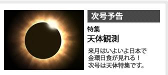 次号予告 特集天体観測 来月はいよいよ日本で金環日食が見られる!次号は天体特集です。