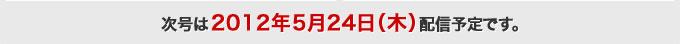 次号は2012年5月24日(木)配信予定です。