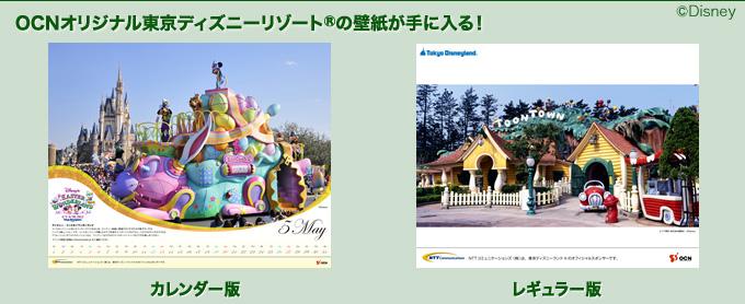 OCN限定東京ディズニーリゾートRオリジナルの壁紙が手に入る!