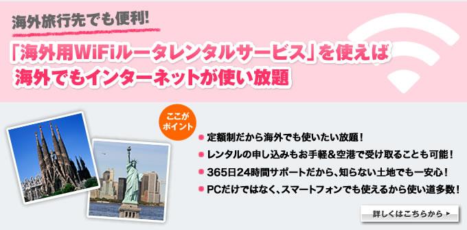 海外旅行先でも便利!「海外用WiFiルータレンタルサービス」を使えば海外でもインターネットが使い放題 ここがポイント定額制だから海外でも使いたい放題!レンタルの申し込みもお手軽&空港で受け取ることも可能!365日24時間サポートだから、知らない土地でも一安心!PCだけではなく、スマートフォンでも使えるから使い道多数!
